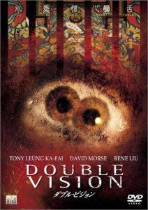 映画:ダブルビジョン(2002年)