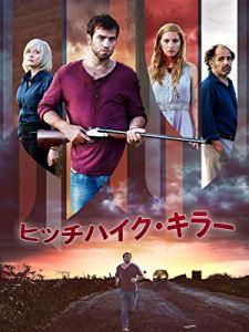 映画:ヒッチハイクキラー