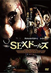映画:SEXドールズ