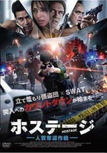 映画:ホステージ人質奪還作戦