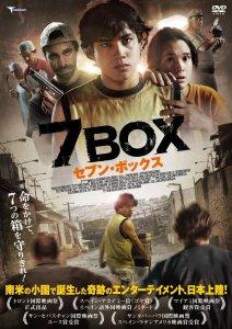映画:7BOX [セブンボックス]