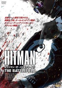 映画:ヒットマンザバトルフィールド