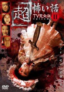 映画:「超」怖い話 TV完全版 episodeⅡ