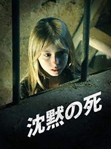 映画:沈黙の死