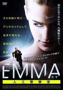 映画:EMMAエマ人工警察官