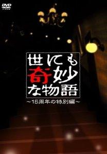 映画:世にも奇妙な物語15周年の特別編3