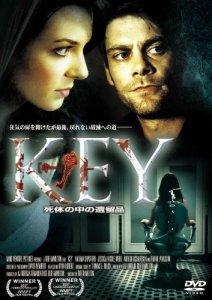 映画:KEY(キー)死体の中の遺留品