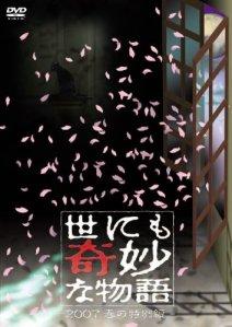 映画:世にも奇妙な物語2007春の特別編5