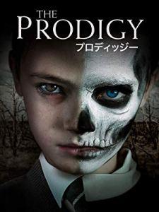 映画:プロディッジー