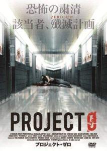 映画:プロジェクトゼロ