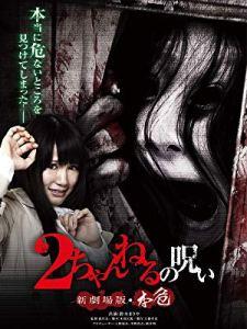 映画:2ちゃんねるの呪い新劇場版本危