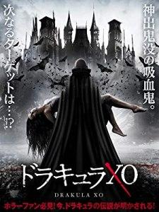 映画:ドラキュラXO
