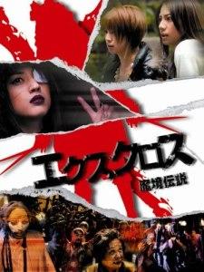 映画:エクスクロス魔境伝説