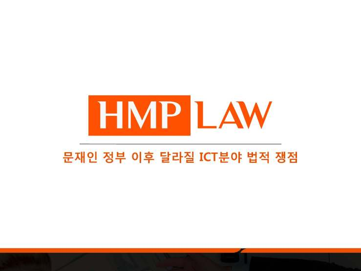 정부 이후 달라질 ICT분야 법적 쟁점(최종)_HMP_20170529_페이지_01