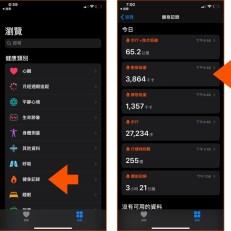 全脂燃 Virtual Sport 清走腩肉大挑戰_screen03