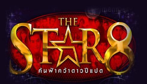 8 คนสุดท้าย The star 8 เดอะสตาร์8 หลุด