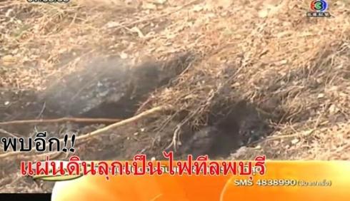 พบอีก!! แผ่นดินลุกเป็นไฟทีี่ลพบุรี