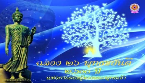 ยิ่งใหญ่!! วันวิสาขบูชา ครบ 2,600 ปีแห่งการตรัสรู้พระพุทธเจ้า