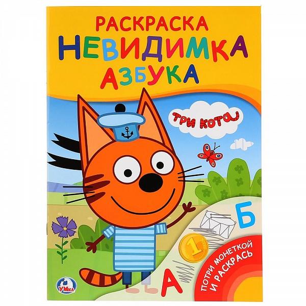 """Три Кота: Раскраска невидимка """"Азбука"""". Купить в Калининграде."""