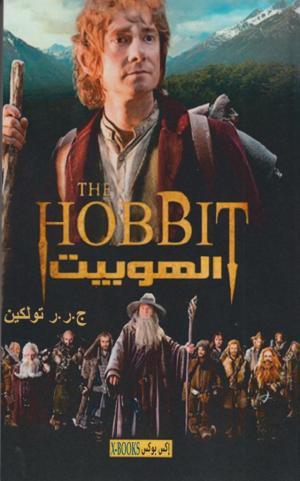 Arabic-Hobbit-3.jpg