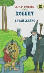 Mongolian Hobbit - 2016