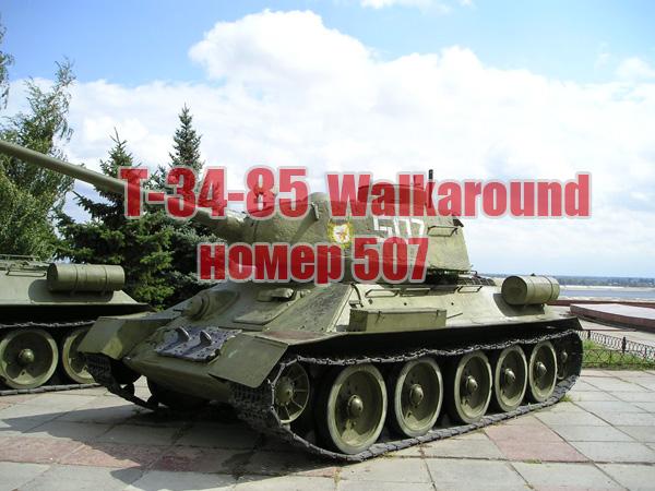 Танк Т-34-85 - фото, история | Модельный блог