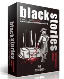 ブラックストーリーズシットハンプス