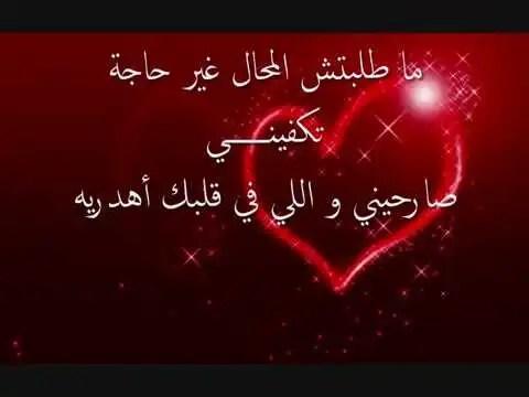 رسائل حب ساخنة جزائرية صور حب جزائري حبيبي