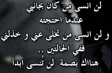 اجمل العبارات الحزينه صور مكتوب عليها كلمات حزينه مؤثرة