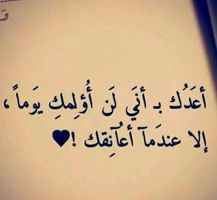 كلمات للحبيب رومانسيه عبارات حب وعشق للحبيب حبيبي