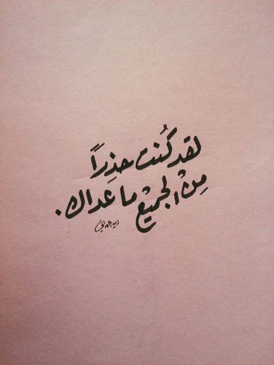 صور زعل من حبيبي كلمات وصور مؤثره عن زعل وجرح الحبيب حبيبي