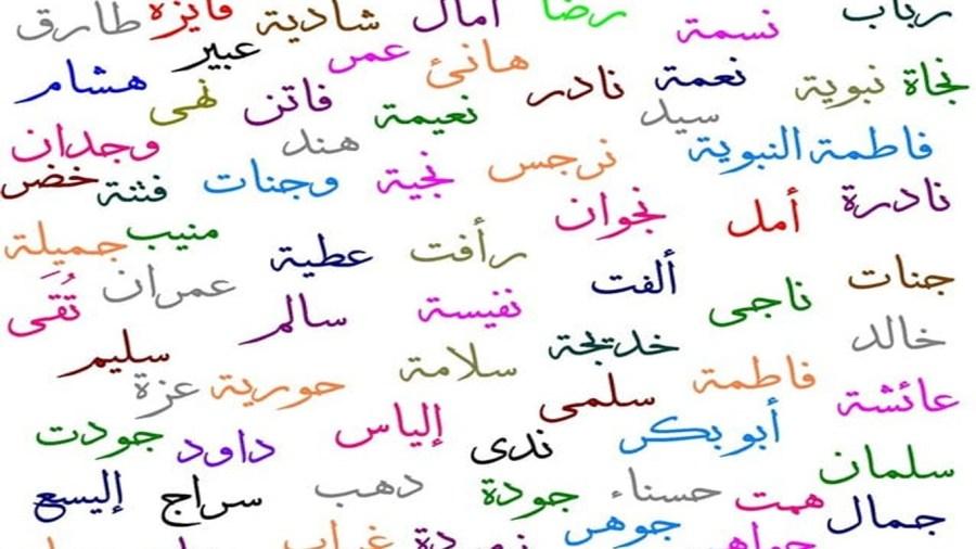 اسماء اولاد جديدة ومميزة اغرب واعجب الاسماء الجديده حبيبي