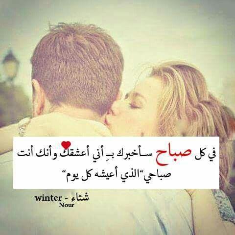 كلمات صباحية رومانسية اسعد من تحب بكلمات رقيقه وناعمه حبيبي