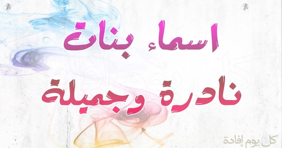 اسماء بنات بحرف الميم ومعانيها تعدد اسم البنات بالميم حبيبي