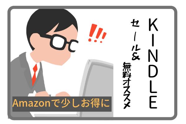 Amazonセールアイキャッチ