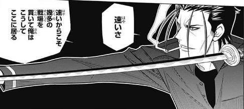 るろ剣北海道斎藤一がかっこよすぎる牙突