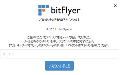 bitflyer002