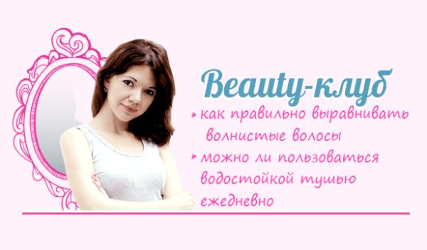 Beauty-клуб: как правильно выравнивать волнистые волосы и можно ли пользоваться водостойкой тушью каждый день.