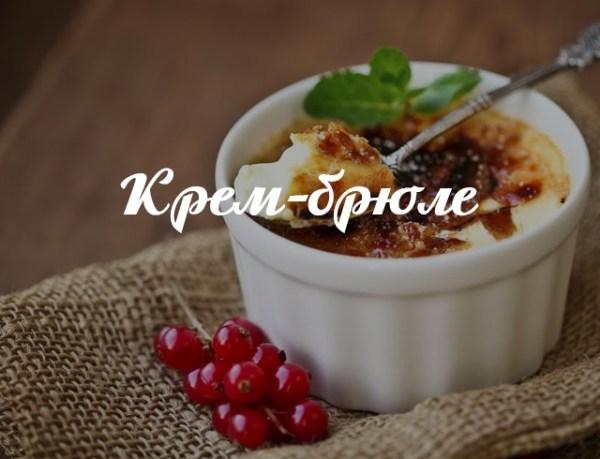 Крем-брюле: рецепт воздушного десерта с карамельной корочкой
