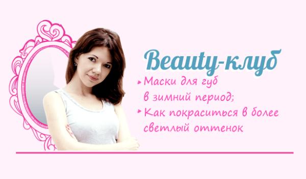 Beauty-клуб: маски для губ в зимний период и как покраситься в светлый оттенок