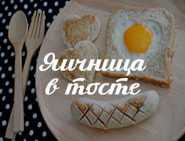 Оригинальный завтрак: яичница в тосте, запеченная в духовке