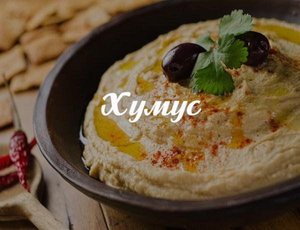 Блюдо, которое избавит от переедания: простой рецепт хумуса