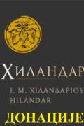 hilandar.org