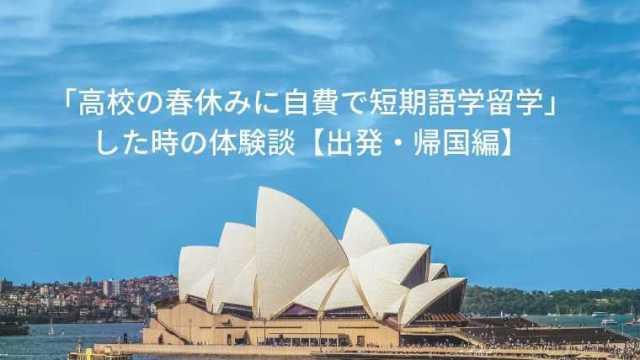 オペラハウス・シドニー
