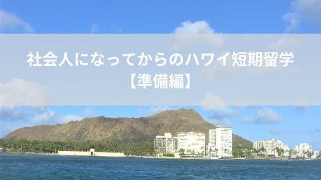 社会人になってからのハワイ短期留学【準備編】