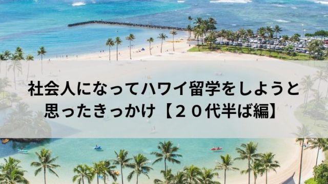 社会人になってハワイ留学をしようと 思ったきっかけ【20代半ば編】