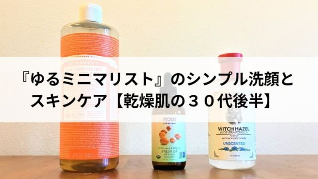 『ゆるミニマリスト』のシンプル洗顔とスキンケア【乾燥肌の30代後半】
