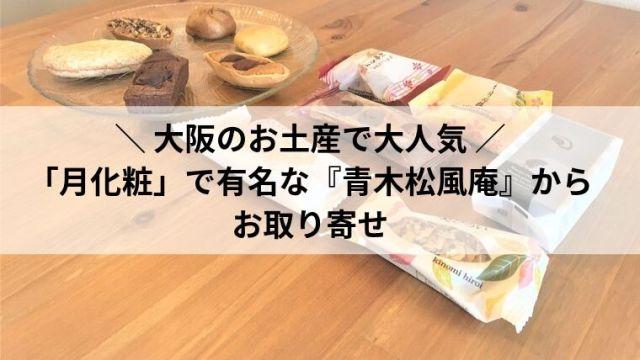 大阪のお土産で大人気!「月化粧」で有名な『青木松風庵』からお取り寄せ