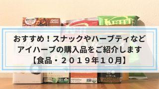 おすすめ!アイハーブの購入品をご紹介します 【食品・2019年10月】