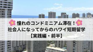 憧れのコンドミニアム滞在! 社会人になってからのハワイ短期留学【実践編・前半】